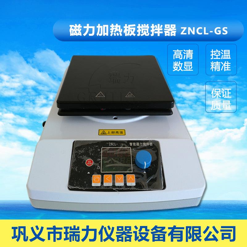 RUILI Dụng cụ thí nghiệm Ruili Dụng cụ sản xuất tấm gia nhiệt khuấy kỹ thuật số ZNCL-BS-230 thí nghi