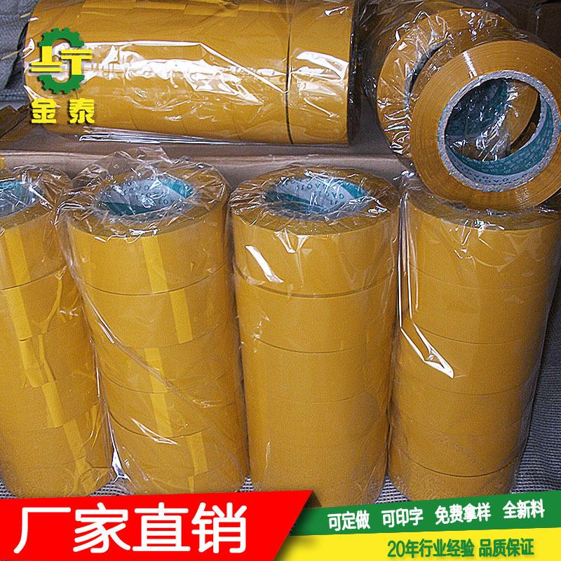 JINTAI Băng keo đóng thùng Niêm phong băng màu vàng bao bì niêm phong nhà sản xuất băng keo đóng gói