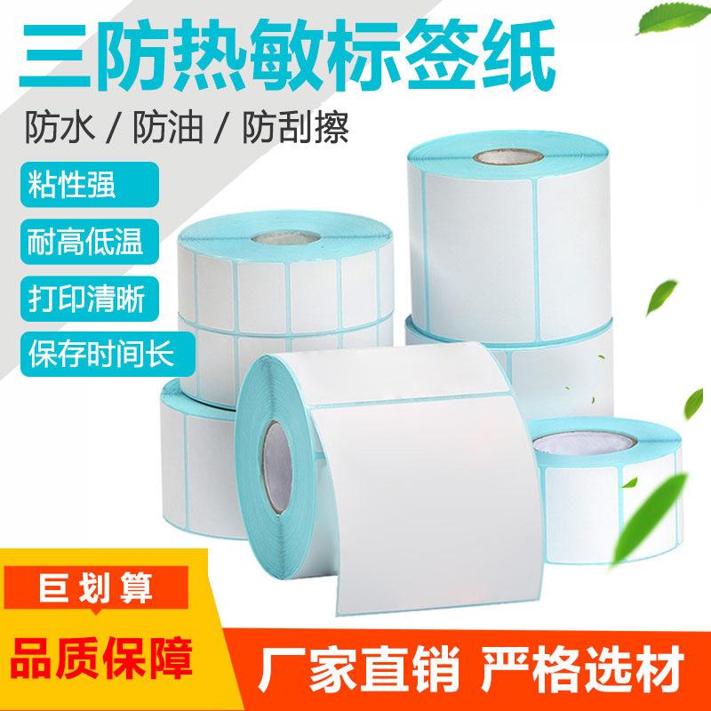 SHANGBAO Tem dán in mã vạch Ba giấy in nhiệt 100 90 80 70 60 50 40 30 nhãn dán mã vạch in mã vạch