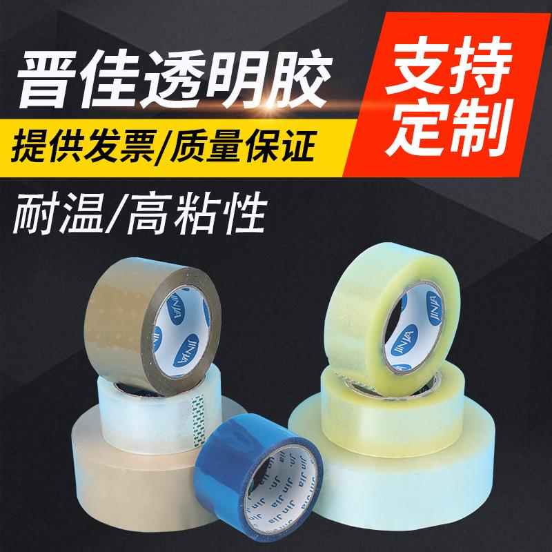 JINJIA Băng keo đóng thùng Với niêm phong nhựa có độ nhớt cao trong suốt keo 4,5 * 2,5 màu be bao bì
