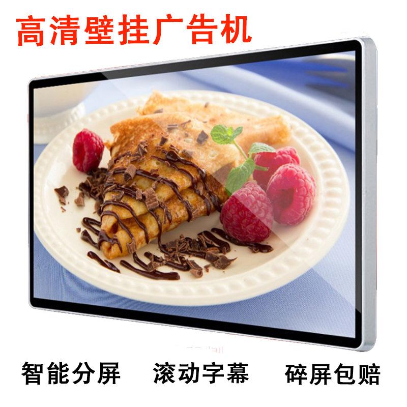 Màn hình TV 32/43 inch mạng chạm Android treo tường