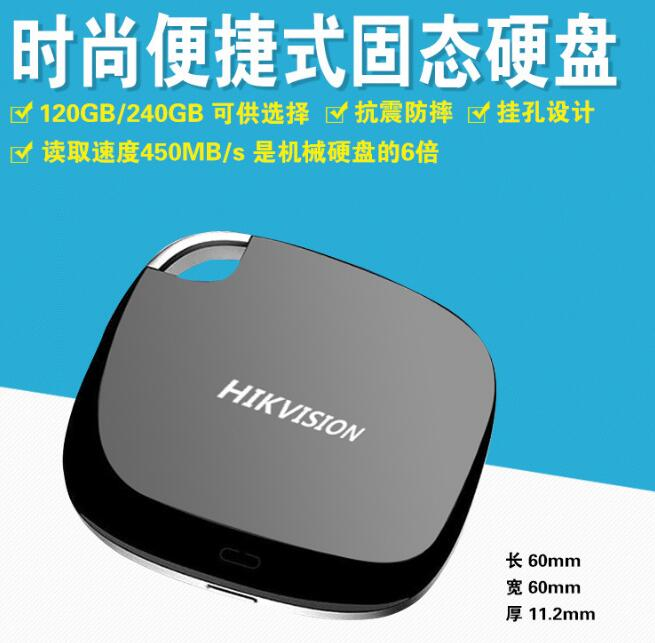 HIKVISION Ổ cứng di động 120G - SSD DS-UESSD-T100