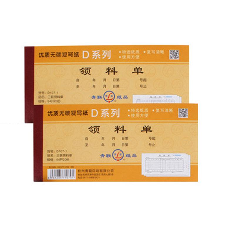 cuốn giấy hóa đơn thanh toán Qinglian D107-1