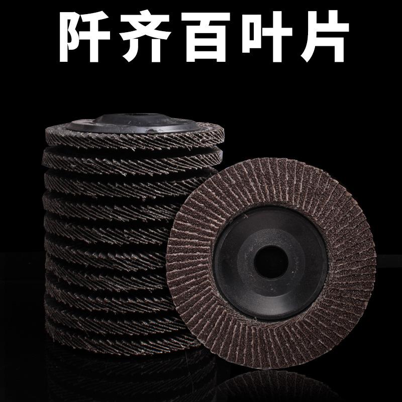 Công cụ mài 100MM louver mài mòn bánh xe mài Máy mài góc trăm cánh quạt Đĩa mài nhôm Bánh xe đánh bó