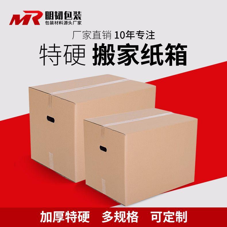 MINGREN Thùng giấy Nhà sản xuất thùng carton đặc biệt cứng đóng gói carton King size di chuyển carto