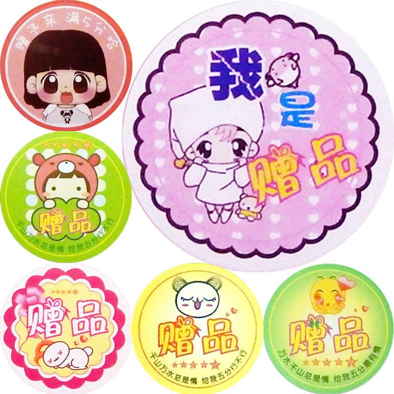 Decal tem mạc Taobao quà tặng dễ thương nhãn dán năm điểm khen dán dán quà tặng nhỏ dán nhãn nhắc nh