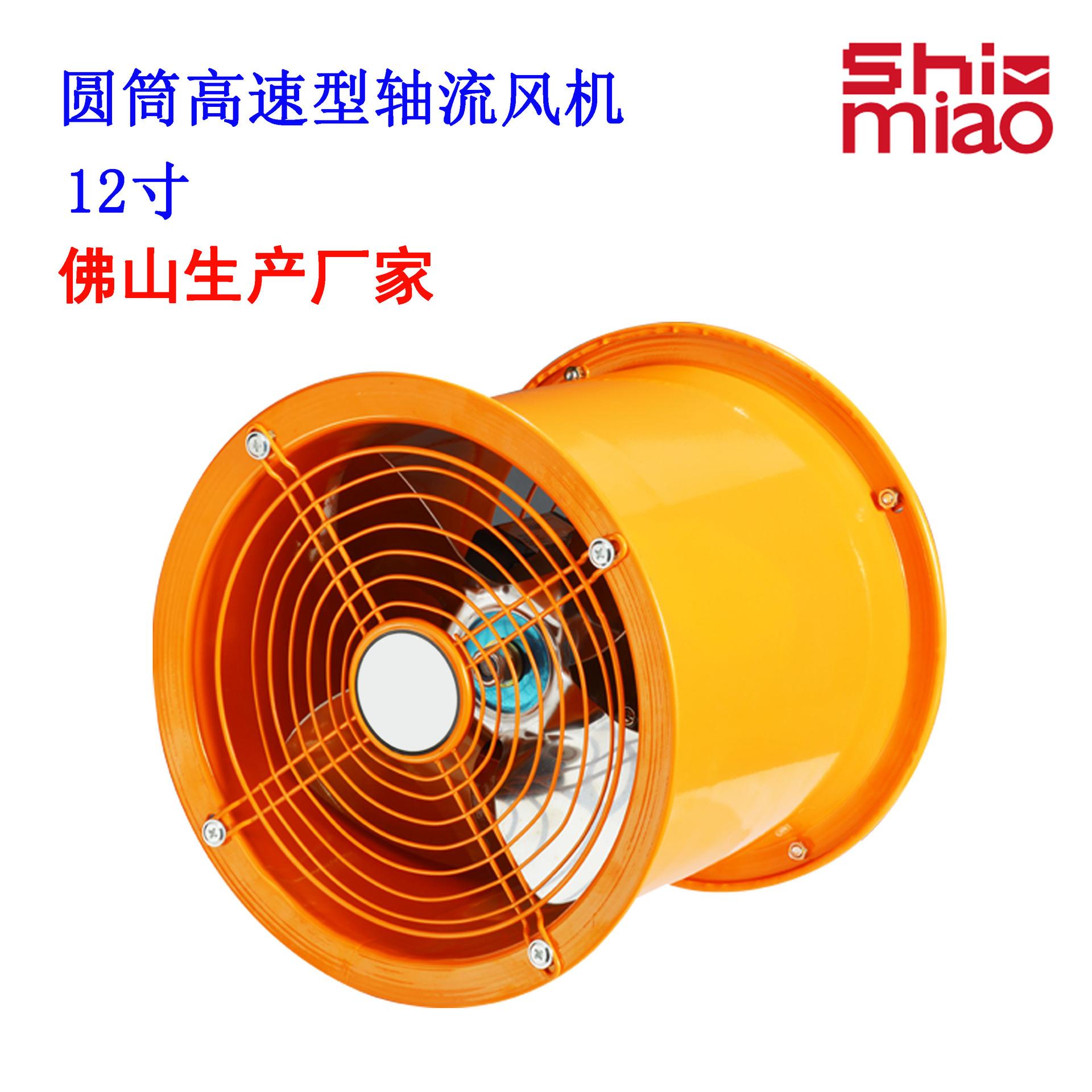 Shimiao Quạt thông gió Quạt công nghiệp xy lanh tốc độ cao trục quạt 12 inch loại tiếng ồn thấp