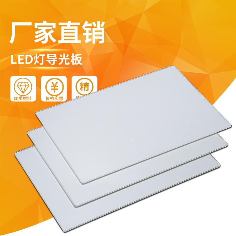 ZEBANG Tấm dẫn sáng LED Hướng dẫn ánh sáng acrylic Bảng điều khiển PMMA Hướng dẫn ánh sáng 3MM Dày 4