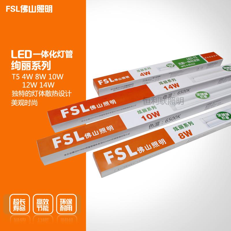 FSL Ống đèn LED Phật Sơn chiếu sáng LED tuýp LED tích hợp LED không bóng đứng ống huỳnh quang FSL có
