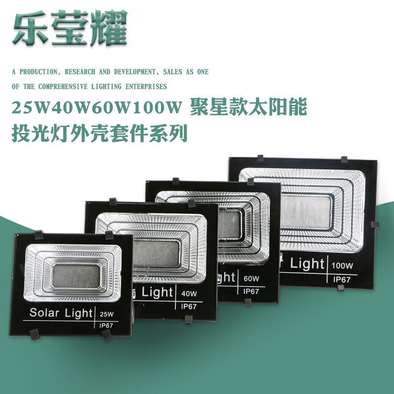 LEYINGYAO Vỏ chụp đèn chiếu điểm Nhà máy trực tiếp led năng lượng mặt trời lũ ánh sáng vỏ ngoài trời