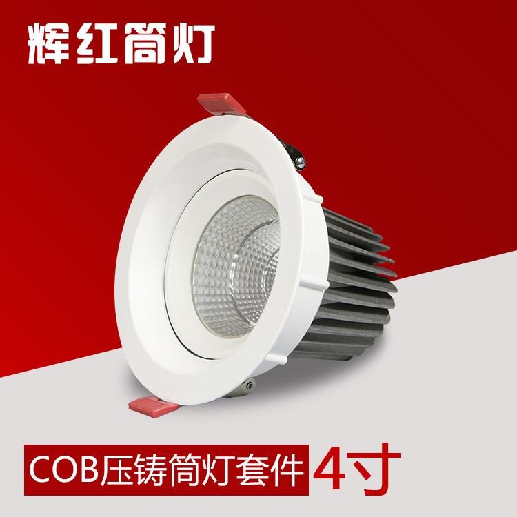 HUIHONG Đèn trần bộ Đèn LED down-cast LED 4 inch Bộ vỏ nhà ở Bộ kit Downlight Bộ vật liệu dày D3R se
