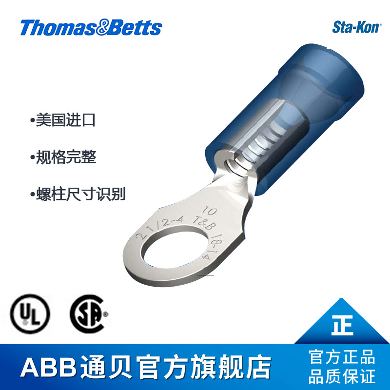 ABB Cầu đấu dây Domino Tongbei RA49 Sta-Kon khối thiết bị đầu cuối cắm cách điện hoàn toàn
