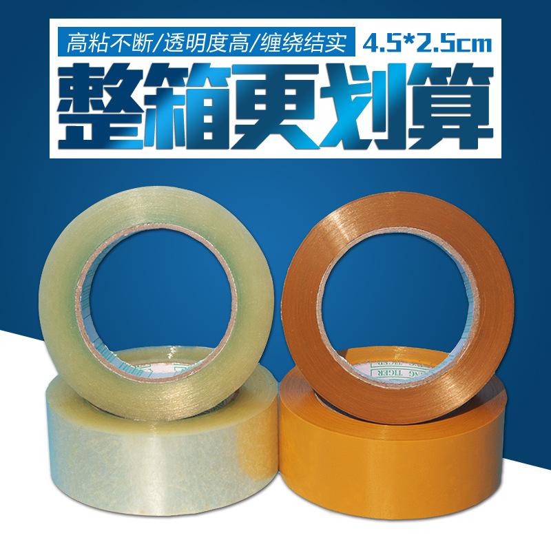 Băng keo đóng thùng 4.5 * 2.5 băng niêm phong trong suốt Băng đóng gói nhanh Tùy chỉnh băng keo đóng