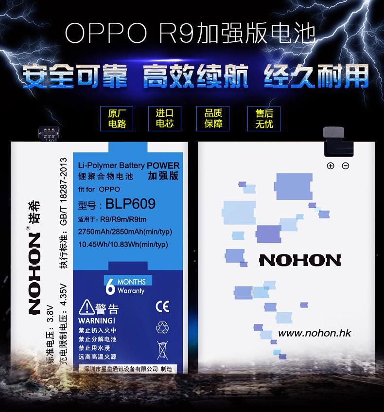 oppo   Pin điện thoại   Nosh chính hãng OPPO R9 pin R9m / R9tm điện thoại di động BLP609 bảng điện d