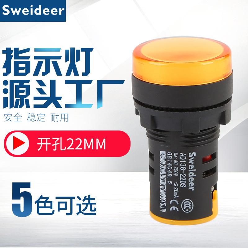 Sweideer Đèn tín hiệu  AD16-22DS nút điều khiển thiết bị chuyển đổi .