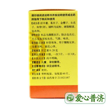 Thuốc Tăng cường cơ thể 0,28g * 60 viên Chóng mặt, ù tai, thiếu thận, eo, đầu gối, đau nhức, lưng mề