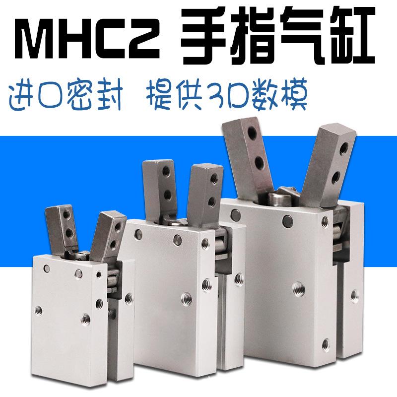 Linh kiện khí nén MHC2-10D16D20D25D32D loại SMC mở và đóng ngón tay song song thay vì kẹp HFY