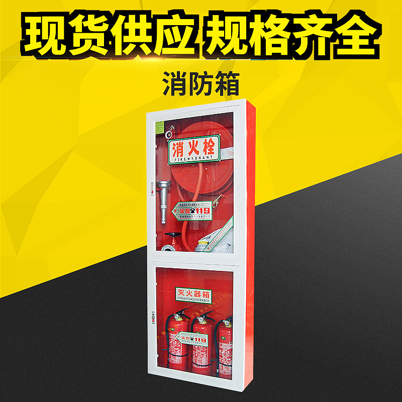Hộp đựng vòi chữa cháy Nhà máy cung cấp thiết bị chữa cháy inox GB hộp chữa cháy trong nhà 800 * 650