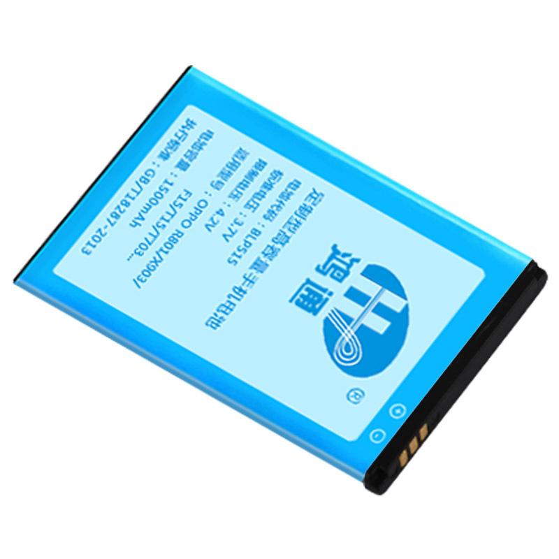 Nhà sản xuất pin lithium Hongtong tùy chỉnh OPPO BLP515 R801 X903 F15 T15