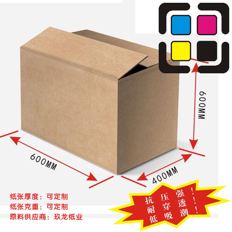 Thùng giấy Trùng Khánh Thùng carton Tùy biến Thêm Lớn Lớn Xử lý Thùng carton Tùy chỉnh Trống Làm cứn