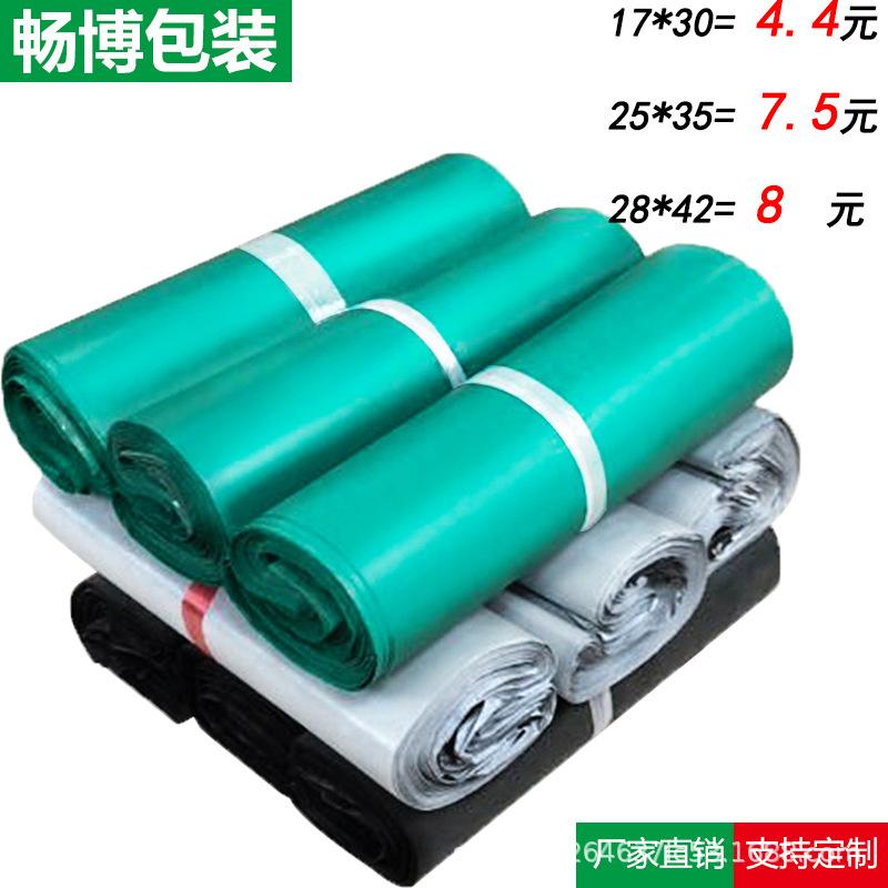 Changbo Túi đựng chuyển phát nhanh Nhà máy đóng gói Changbo trực tiếp túi chuyển phát nhanh màu đen