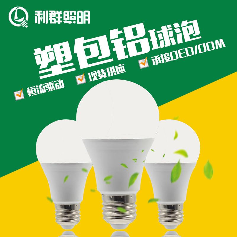 Leequn Bóng đèn LED Bóng đèn led bán buôn túi nhựa bóng đèn nhôm gia dụng tiết kiệm năng lượng bóng