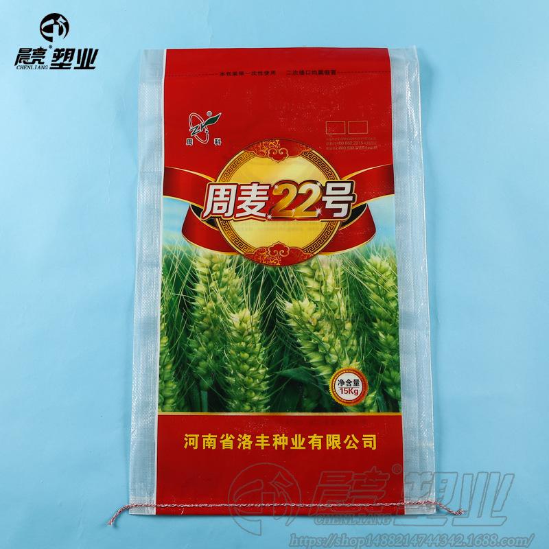 CHENLIANG Bao dệt Túi nhựa dệt tùy chỉnh chuyên nghiệp PP chống ẩm túi hạt giống môi trường