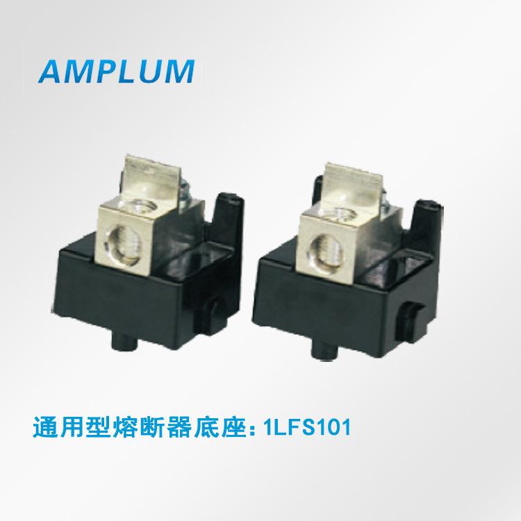 AMPLUM Thiết bị bảo hộ cấp chuyên nghiệp người giữ cầu chì phổ quát 1LFS101 Nhà máy Ampun nhà cung c