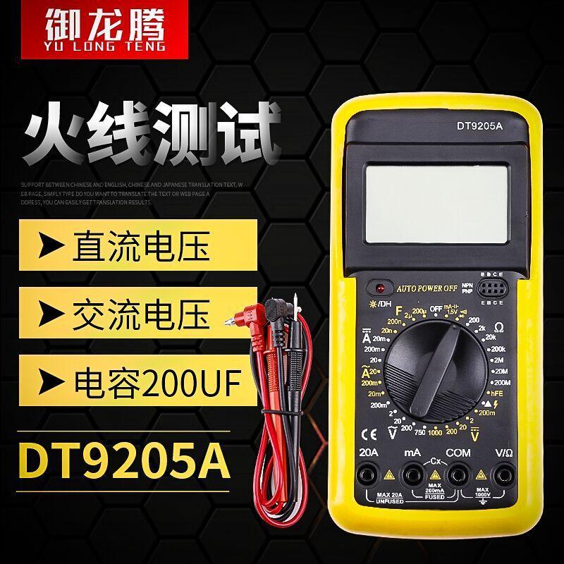 CHENZHOUDAO Đồng hồ đo điện DT9205 vạn năng kỹ thuật số cầm tay chính xác cao cầm tay dây đeo buzzer