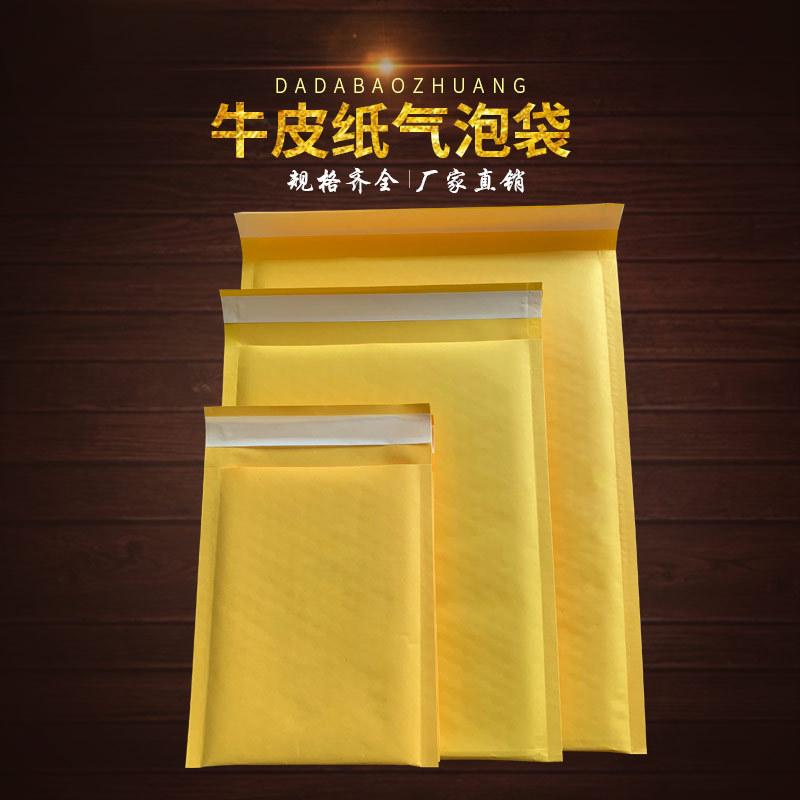 DADA bao thư chống sốc Bong bóng phong bì bưu điện Phong bì qua biên giới Túi thương mại điện tử Chu