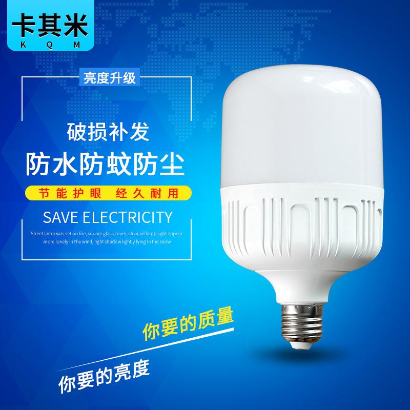 JIASITE Bóng đèn LED Bóng đèn Led Bóng đèn công suất cao E27 / B22 năng lượng cao Gao Fu Shuai Bóng