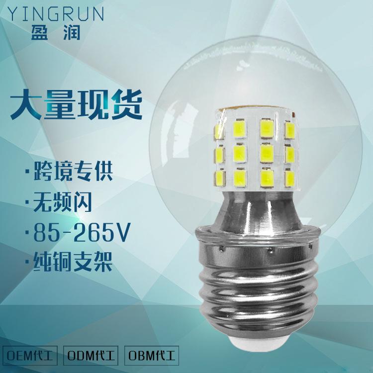 YINGRUN Bóng đèn LED thông minh hai màu mờ G45 bóng đèn nhỏ vít Vít 5W7W9W đèn chùm đậu thần