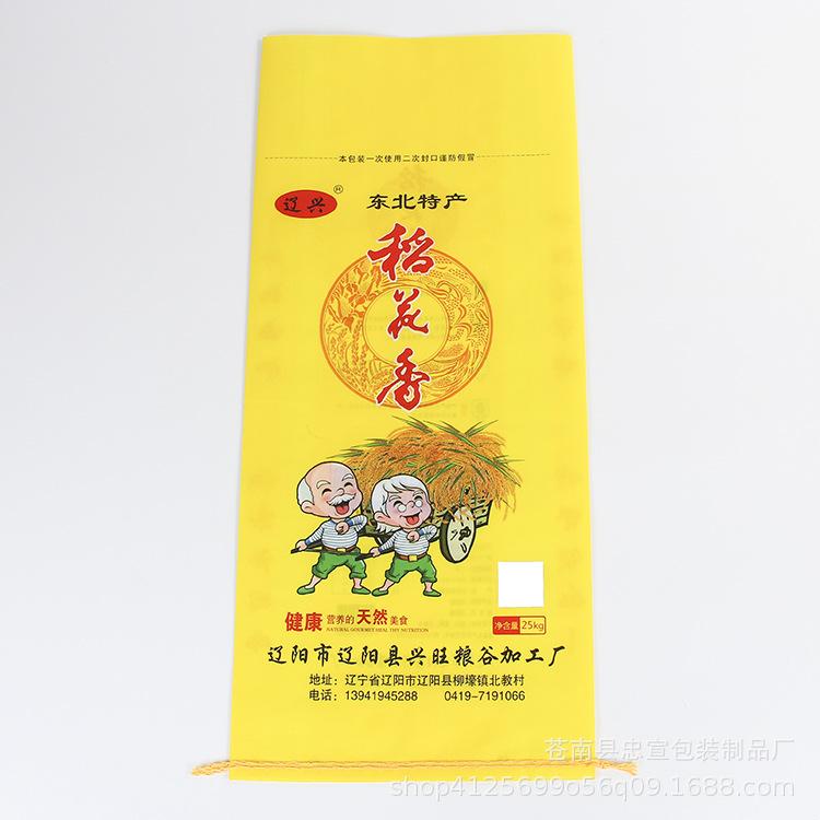 ZHONGXUAN Bao dệt Nhà sản xuất gạo chống ẩm túi gạo Hoa gạo túi gạo thơm Bao bì mềm đóng gói hạt tùy