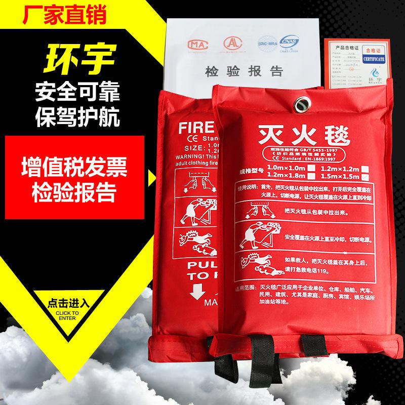 HUANYU Thảm chữa cháy Nhà máy bán buôn Huanyu thương hiệu túi lửa chăn / lửa thoát chăn thoát hiểm c