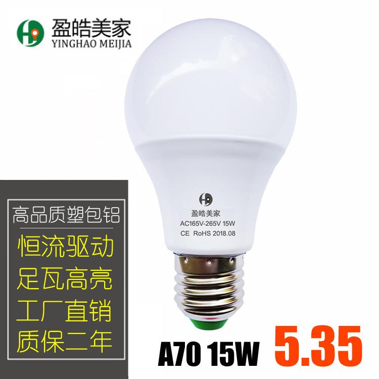 YHMJ Bóng đèn LED Nhà máy trực tiếp bóng đèn LED bóng đèn LED túi nhựa bóng đèn nhôm bóng đèn nổi bậ