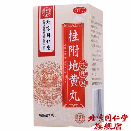 Lọ 360 viên thuốc tiết niệu thận , thận thiếu dương Gui Fudi Dihuang Wan