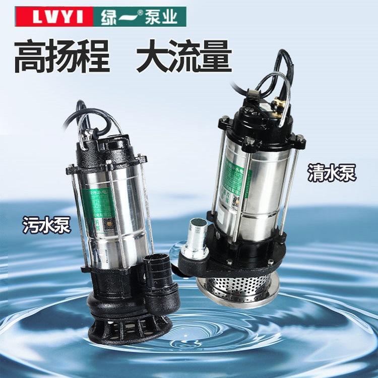 LVYI Máy bơm nước thải 220v cao cấp .