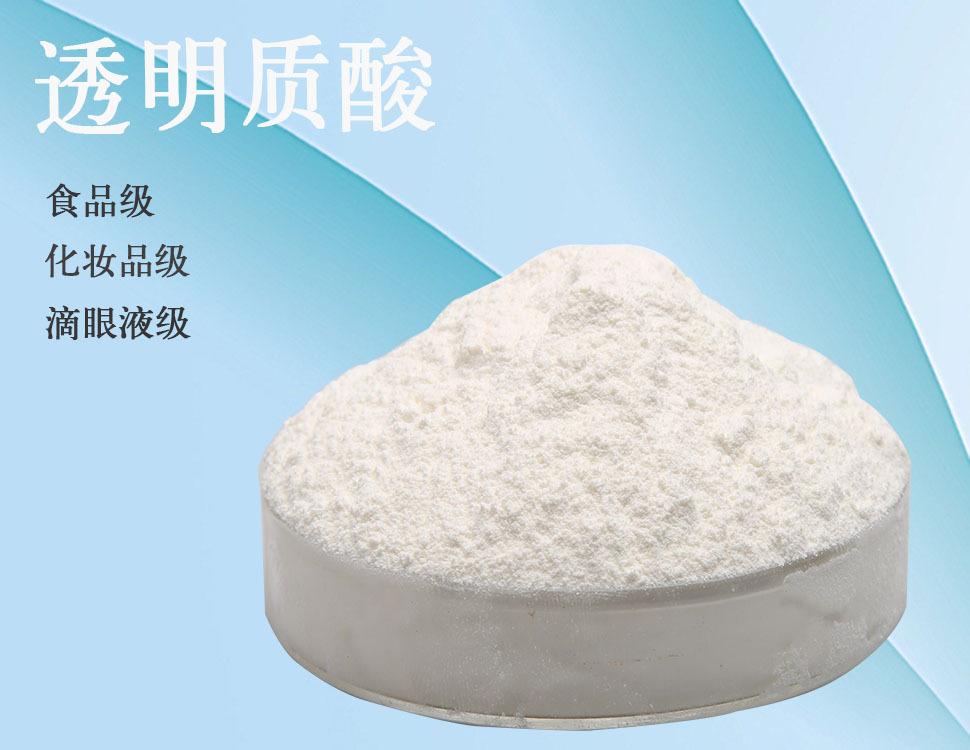 HAIXIN Nguyên liệu sản xuất mỹ phẩm Chuyên sản xuất nguyên liệu mỹ phẩm axit hyaluronic axit cao cấp