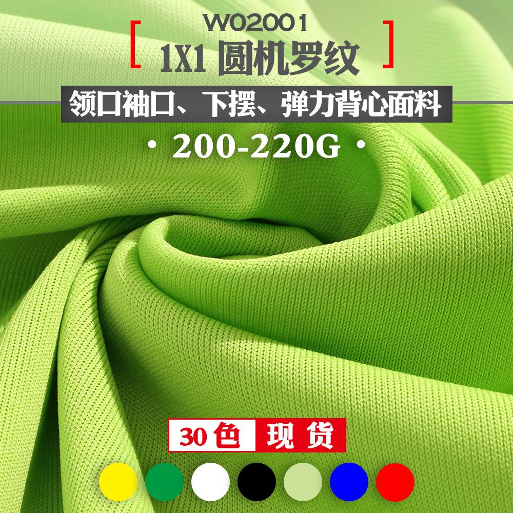 Docolour Vải Rib bo Vải sườn tròn 1 * 1 1x1 vải polyester đầy đủ sợi vải Vải viền cổ tay áo sườn