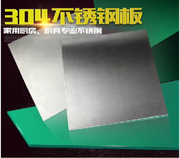 Vật liệu kim loại Nhà máy bán hàng trực tiếp Mới 2B tấm cán nguội 304 sáng 1 m * 2 m tấm thép không