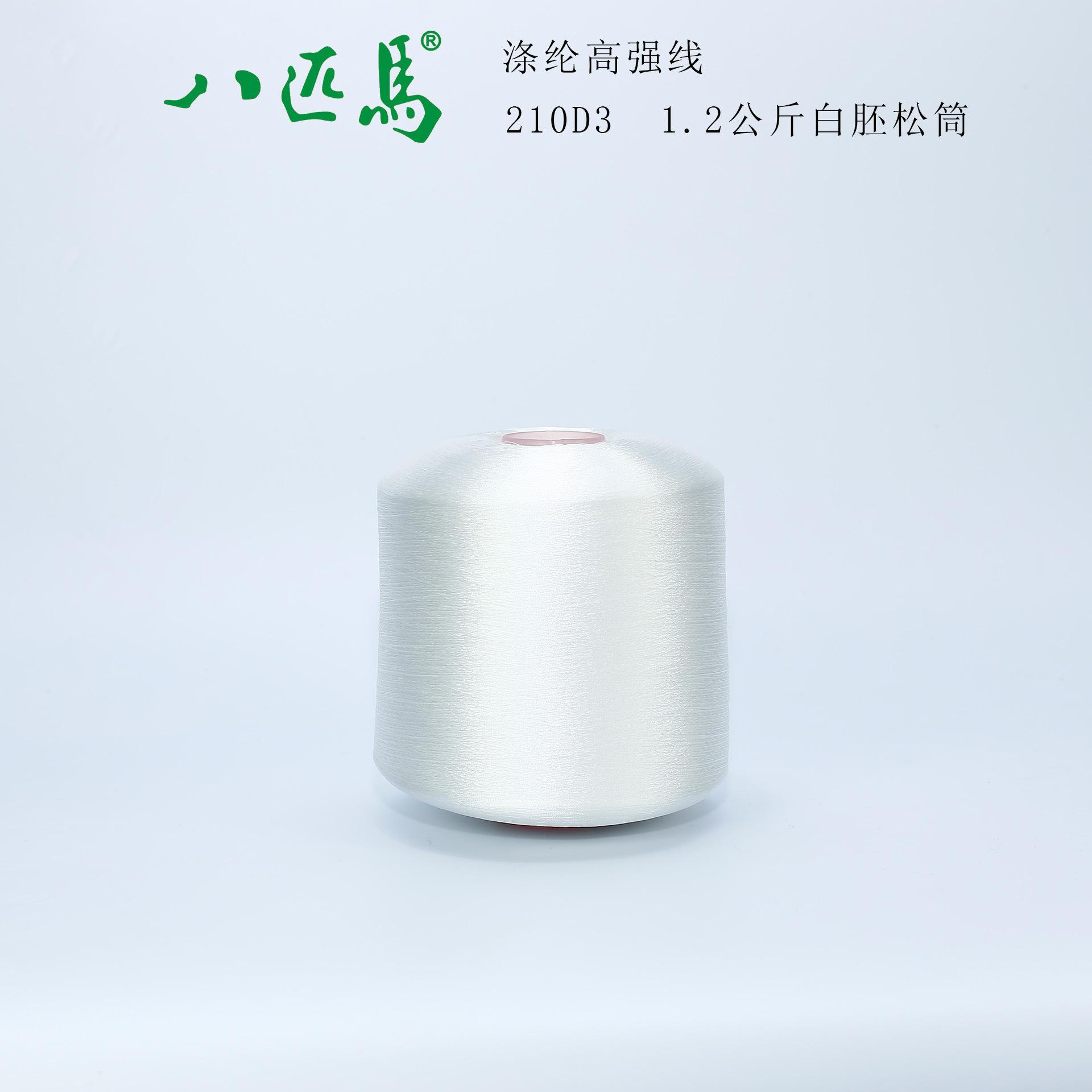 BAPIMA Chỉ thêu 210D / 3 polyester cường độ cao dòng co rút thấp phôi trắng ống lỏng chủ đề may sợi