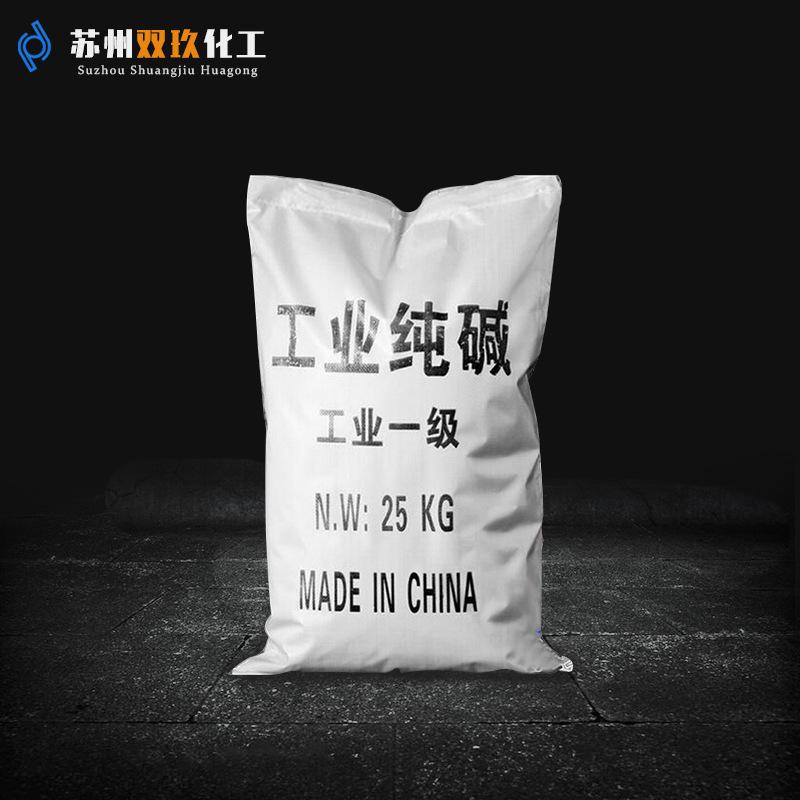 SHUANGJIU Muối vô cơ / muối khoáng [Soda tro] nhà máy trực tiếp tiêu chuẩn quốc gia hàm lượng cao 99