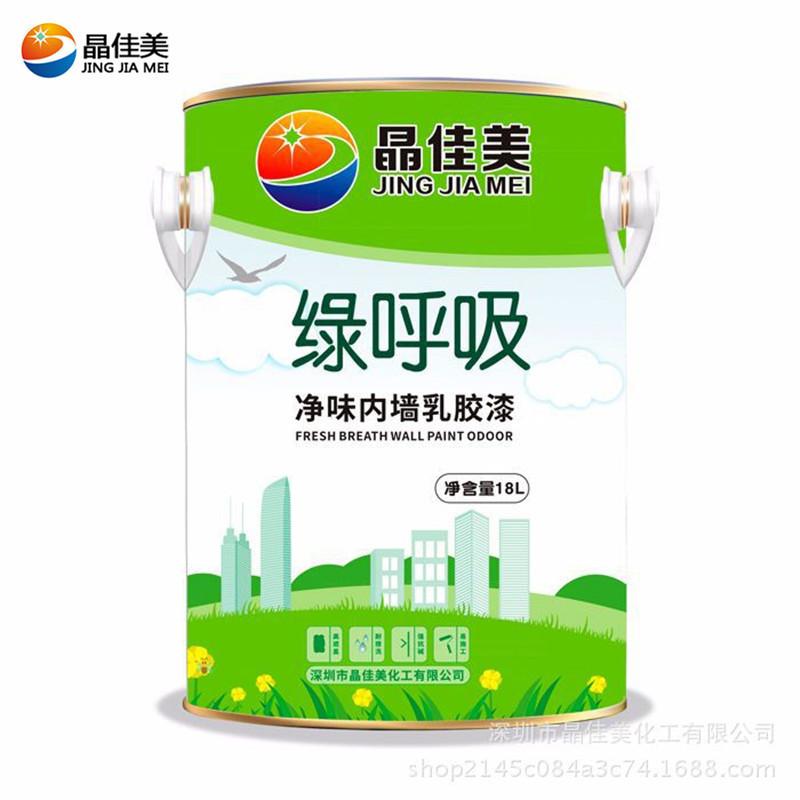 JINGJIAMEI Sơn tường nội thất bảo vệ môi trường sơn latex sơn trang trí nội thất sơn môi trường sạch