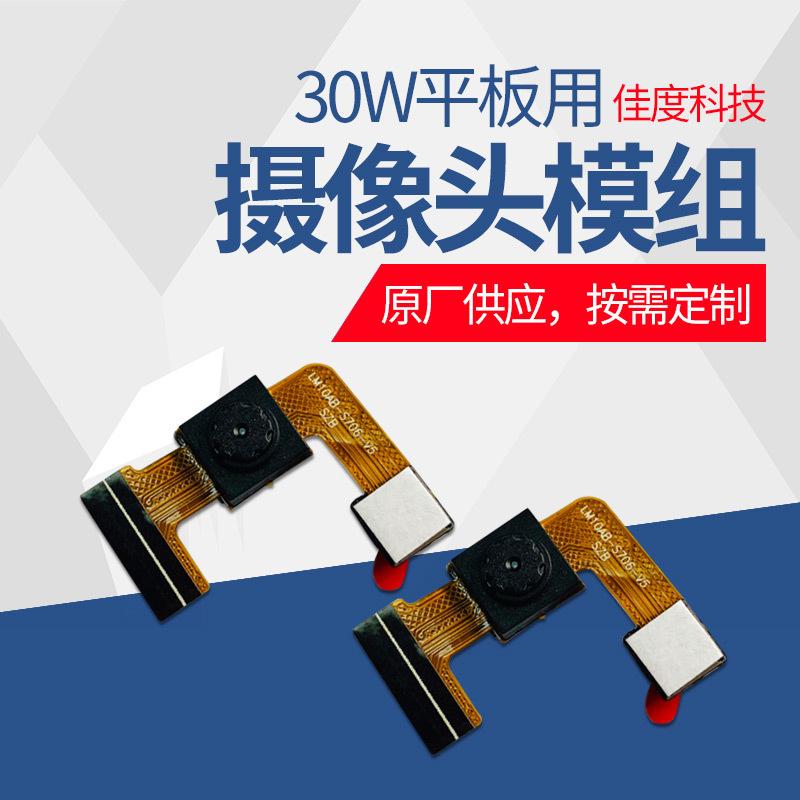 JIADU Phụ kiện điện thoại Nhà máy Thâm Quyến tùy chỉnh mô-đun camera điện thoại di động 300.000 hình