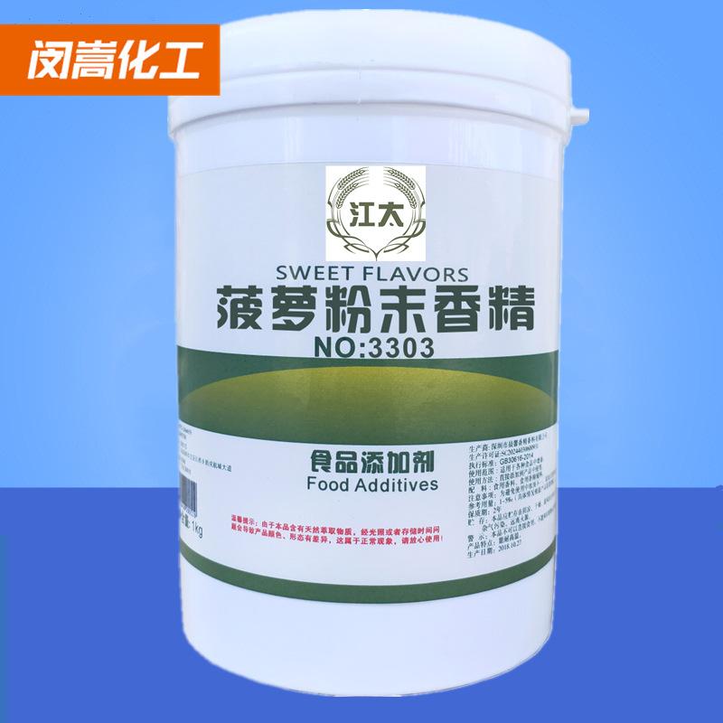 JIANGTAI Dầu thơm Hương vị dứa Jiangtai Dứa ăn trái cây Bột dứa Hương vị chịu nhiệt độ cao Gia vị 1k