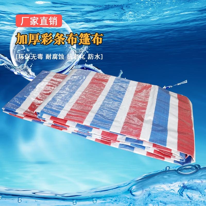 Bạt nhựa Polyetylen dải màu dày vải bạt chống lão hóa hoa poncho dải màu vải ba màu vải hoa vải vải