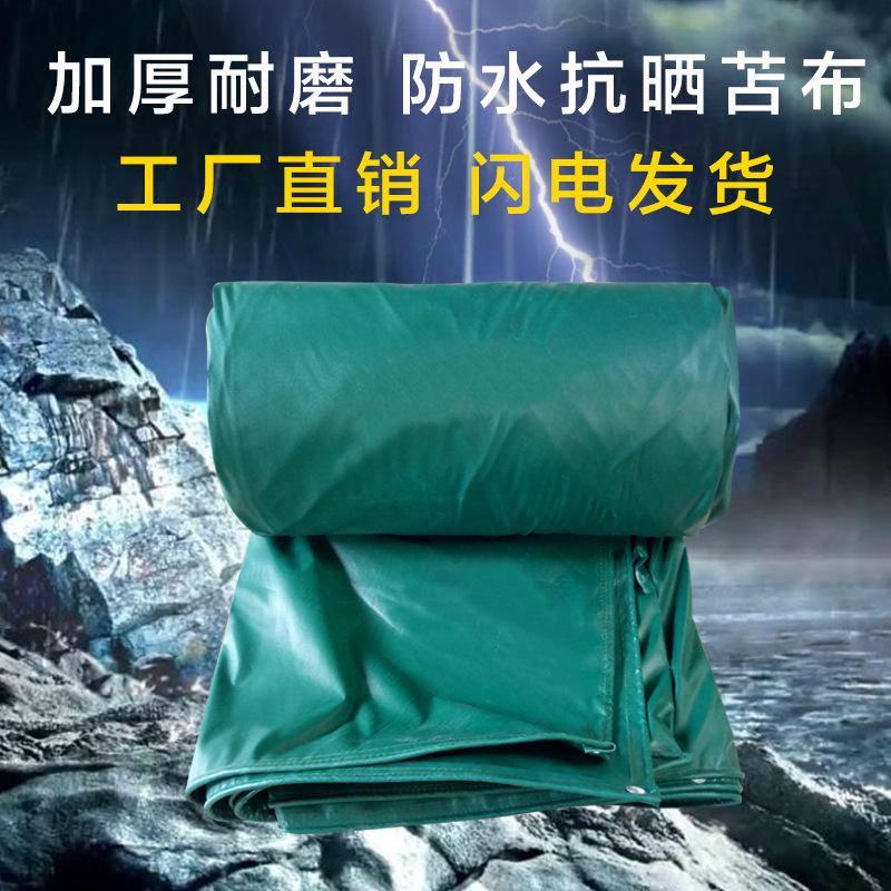 GUOBENCHUN Bạt nhựa Đôi màu xanh lá cây chống thấm nước chống nắng bạt chống mưa chống lão hóa 苫 vải