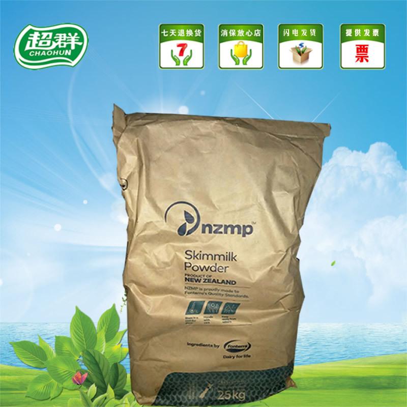 HENGTIANRAN Thị trường nguyên liệu hoá chất Bán buôn thực phẩm tự nhiên nguyên chất New Zealand sữa