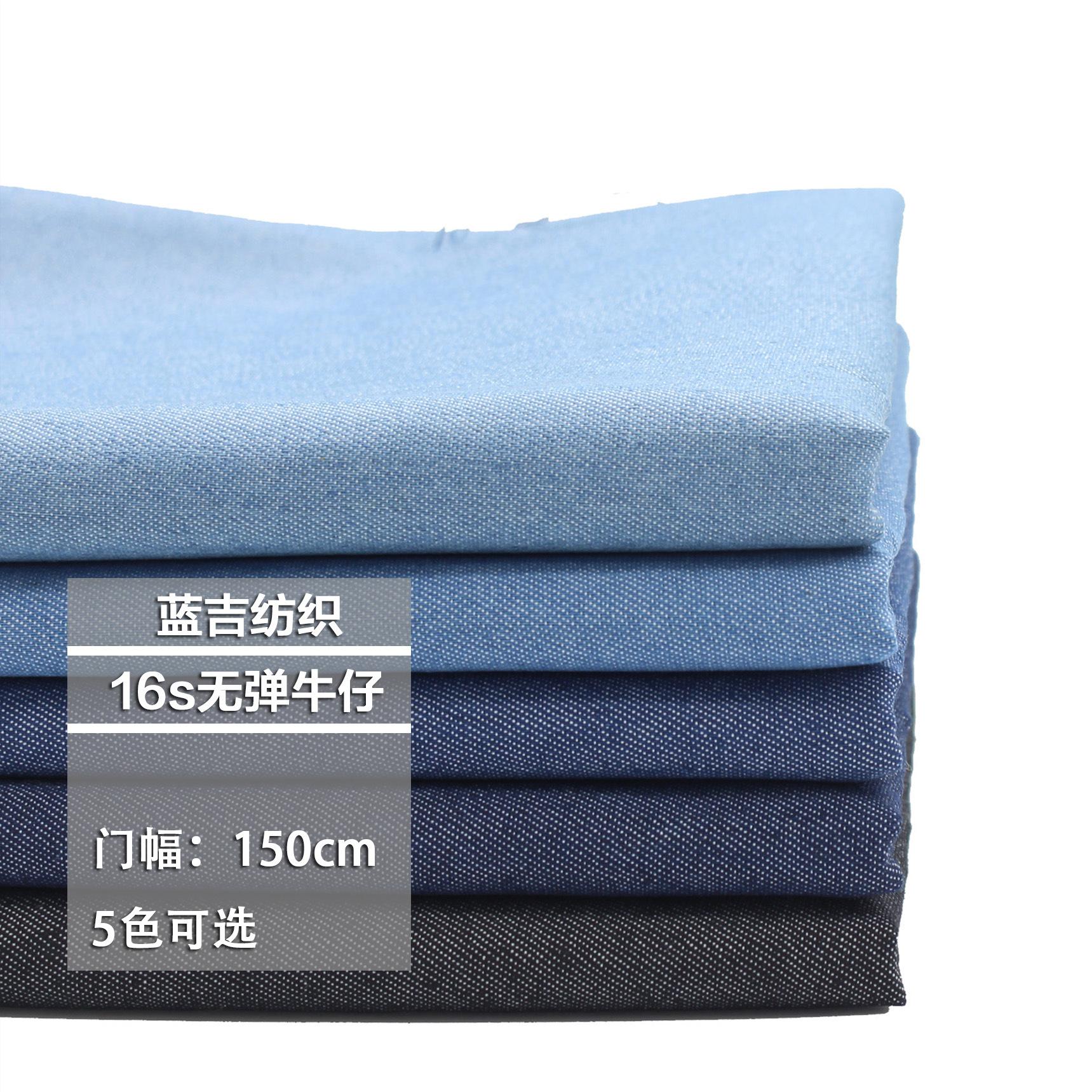 LANJI Vải Jean Chất liệu cotton polyester, giá thấp, vải denim, quần chống muỗi, denim đã giặt, hành