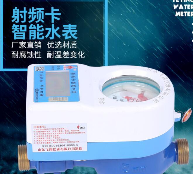 Đồng hồ nước thông minh Thẻ từ trả trước mạ đồng IC card